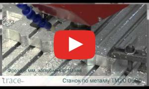 Фрезерный станок с ЧПУ по металлу TRACE MAGIC ТМ20 0506